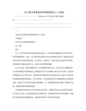 全日制义务教育科学课程标准(3-6年级).doc