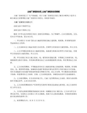 土地厂房租赁合同_土地厂房租赁合同模板.docx