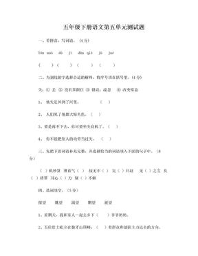 五年级下册语文第五单元测试题.doc