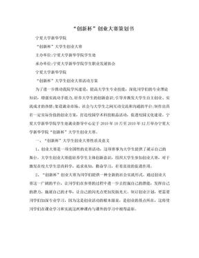 """""""创新杯""""创业大赛策划书.doc"""