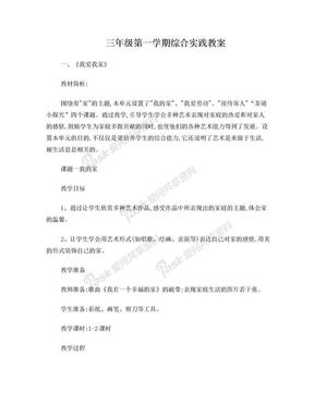 广东版三年级上册第一学期综合实践教案.doc