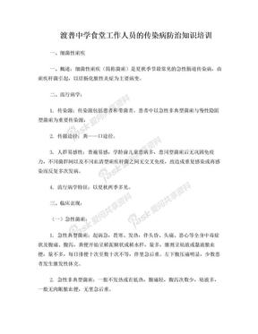 食堂工作人员传染病知识培训.doc