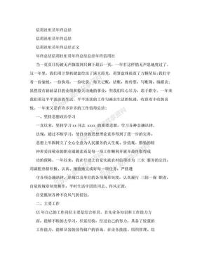 信用社柜员年终总结.doc