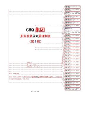 CHQ集团职业发展规划管理制度[世捷咨询].doc