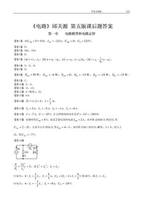 《电路》邱关源第五版课后习题答案.doc