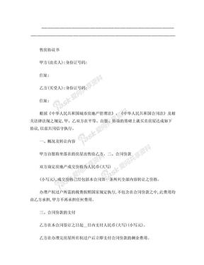 二手房购房协议书(简洁版).doc
