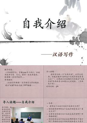 汉语写作1.ppt