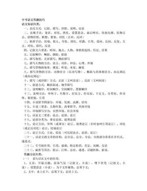 初中语文阅读技巧大全.doc