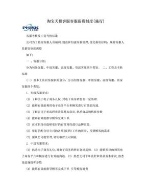 淘宝天猫客服客服薪资制度(施行).doc