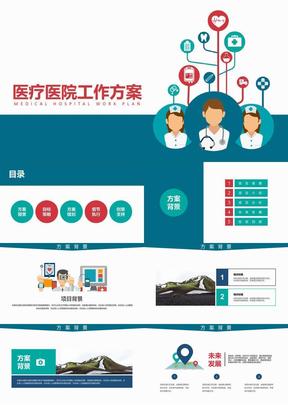 医疗医学医院项目工作方案