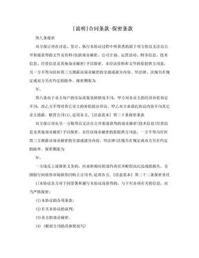 [说明]合同条款-保密条款.doc