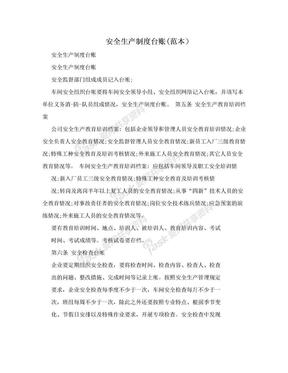 安全生产制度台账(范本).doc