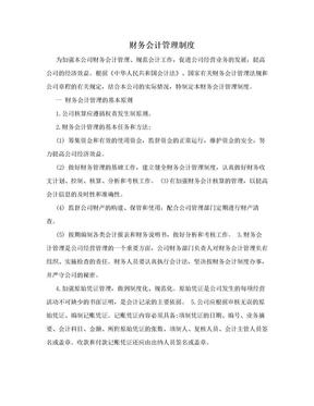 财务会计管理制度.doc
