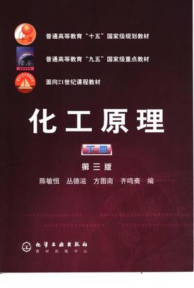 化工原理(第三版)下册.pdf