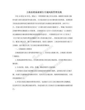 上海农村商业银行合规风险管理实践.doc