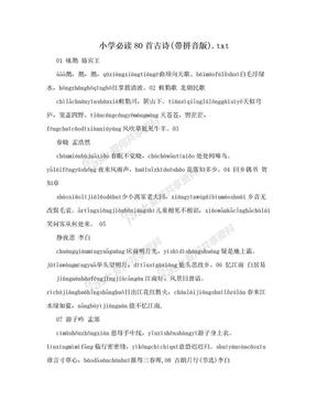 小学必读80首古诗(带拼音版).txt.doc