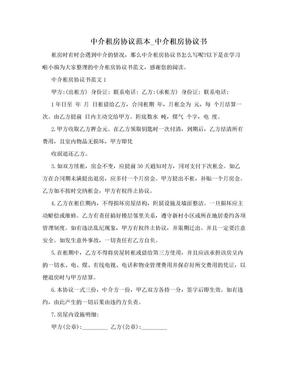 中介租房协议范本_中介租房协议书.doc