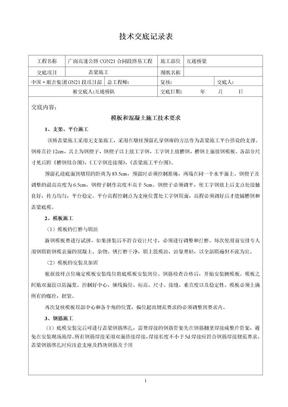 桥梁盖梁技术交底.doc