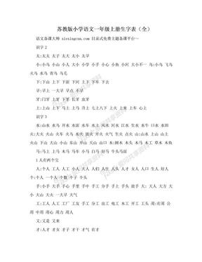 苏教版小学语文一年级上册生字表(全).doc