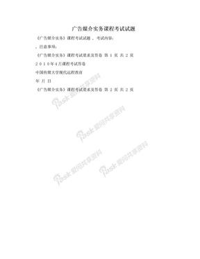 广告媒介实务课程考试试题.doc