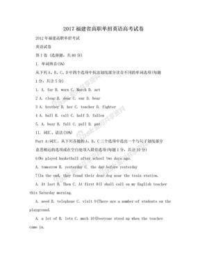 2017福建省高职单招英语高考试卷.doc