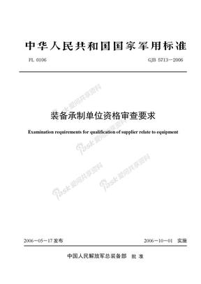 GJB 5713-2006标准.doc