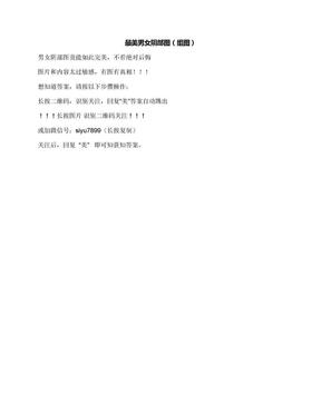 最美男女阴部图(组图).docx