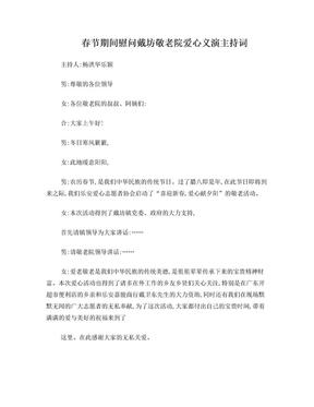 春节期间慰问戴坊敬老院爱心义演主持词.doc