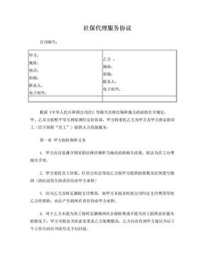 社保公积金代理服务协议20170503.doc