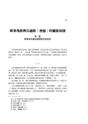 瑤族與百越族(俚僚)的關系初探.pdf