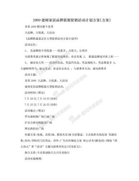 2009建材家居品牌联盟促销活动计划方案[方案].doc