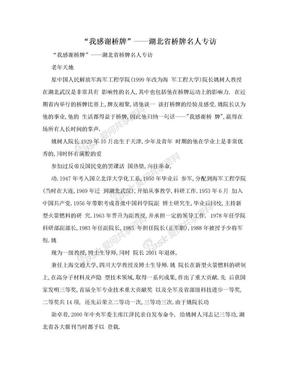 """""""我感谢桥牌""""——湖北省桥牌名人专访.doc"""