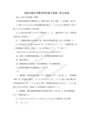 北师大版小学数学四年级下册第三单元试卷.doc