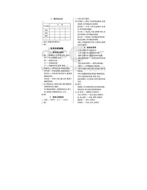 鄂教版三年级上册科学长江作业本答案.doc
