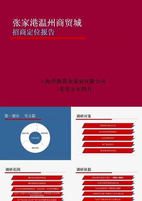 8行动+张家港+温州商贸城招商定位报告.ppt
