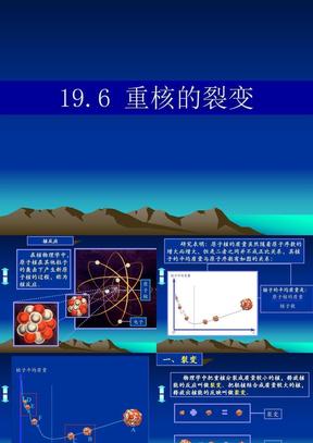 19.6重核的裂变2.ppt