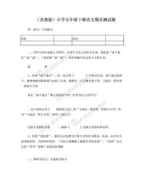 苏教版五年级下册语文期末试卷.doc