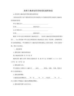 农村土地承包经营权委托流转协议.doc