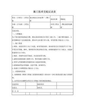 阀门井技术交底.doc