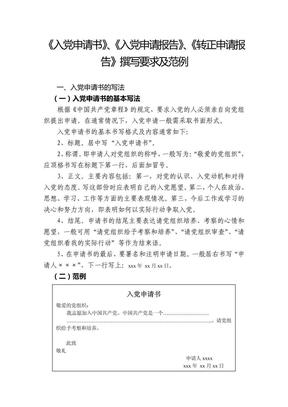 《入党申请书》、《入党申请报告》、《转正申请报告》撰写要求及范例.pdf