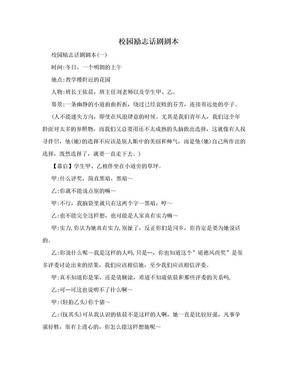 校园励志话剧剧本.doc