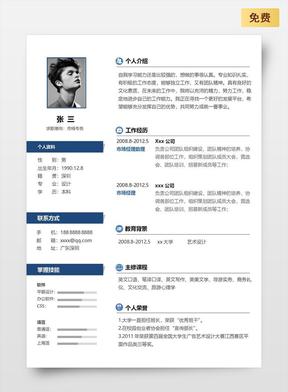 设计单页简历模板-01.docx