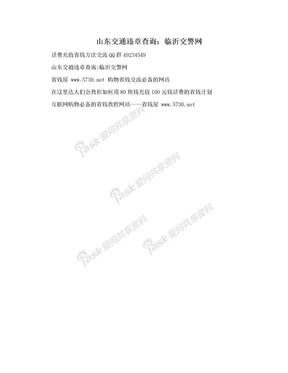 山东交通违章查询:临沂交警网.doc