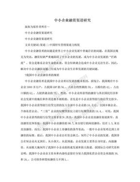 中小企业融资渠道研究.doc