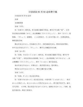 日语语法N5至N2总结费下载.doc