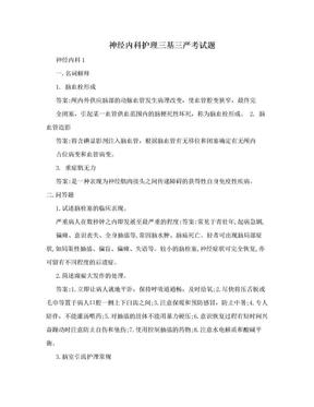 神经内科护理三基三严考试题.doc
