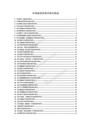 中药新药药效学研究指南.doc