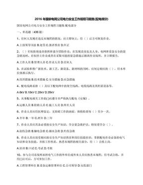 2016年国家电网公司电力安全工作规程习题集(配电部分).docx