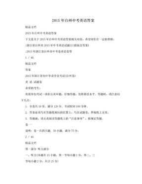 2015年台州中考英语答案.doc