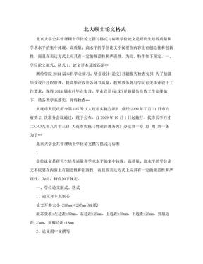 北大硕士论文格式.doc